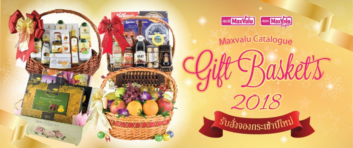 Gift Basket Catalogue 2018