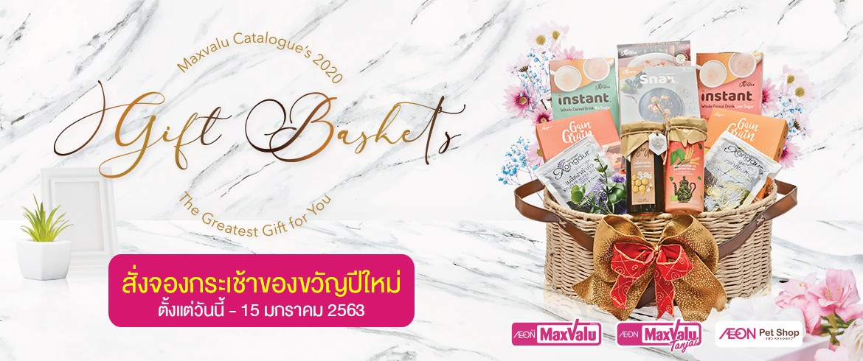 Gift Basket 2020
