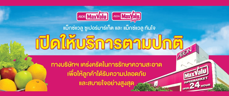 Maxvalu เปิดให้บริการตามปกติ