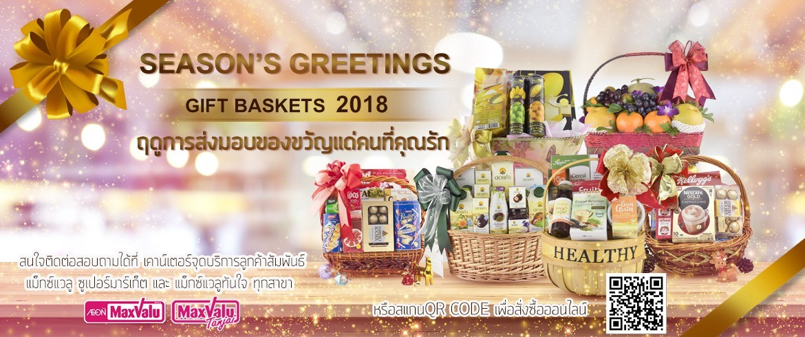 Season's  Greetings Gift Baskets 2018