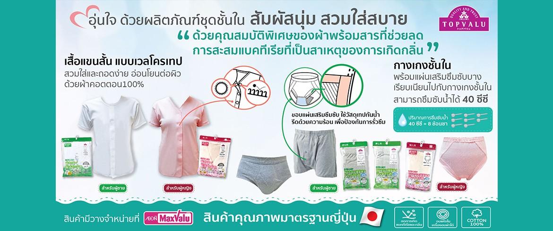Topvalu Senior item