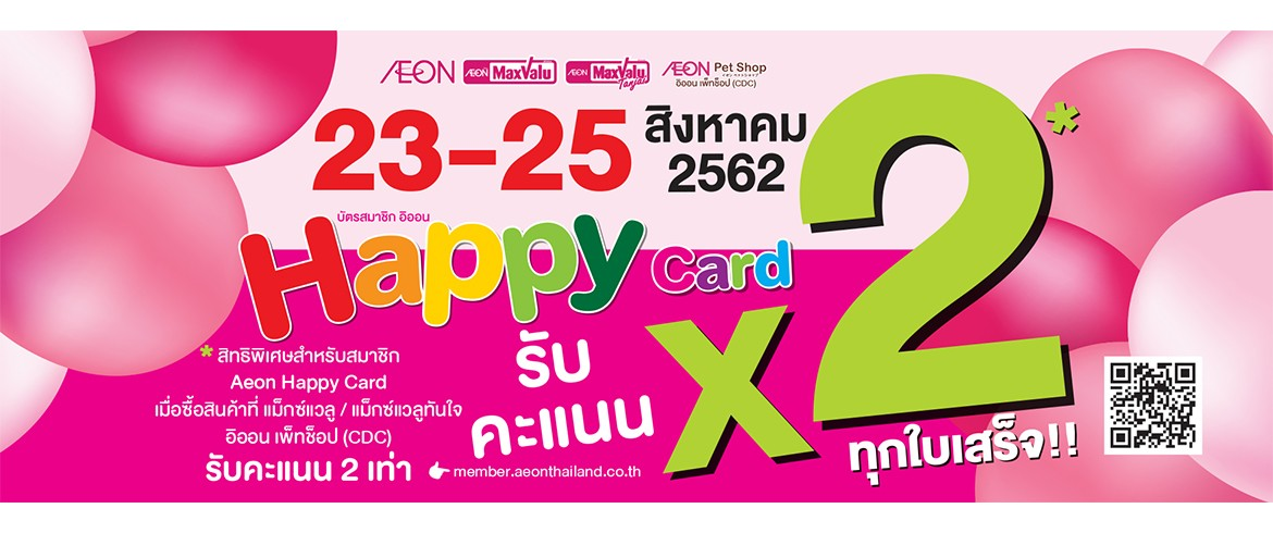 Aeon Happy Card X2