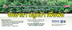 กิจกรรมปลูกป่าชายเลน 2560