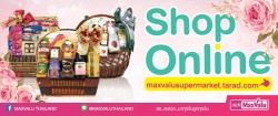 Gift Basket Catalogue 2019
