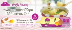 Topvalu Egg Tofu