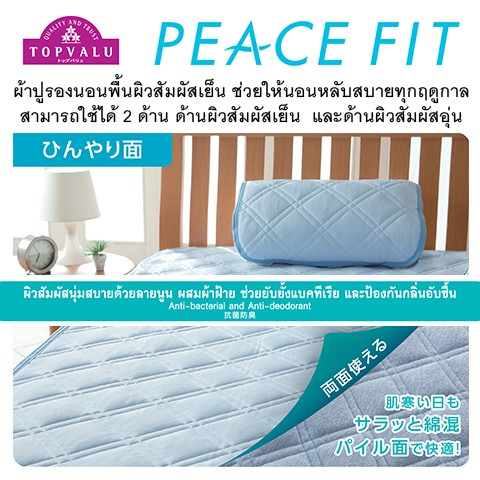 Topvalu Peace Fit