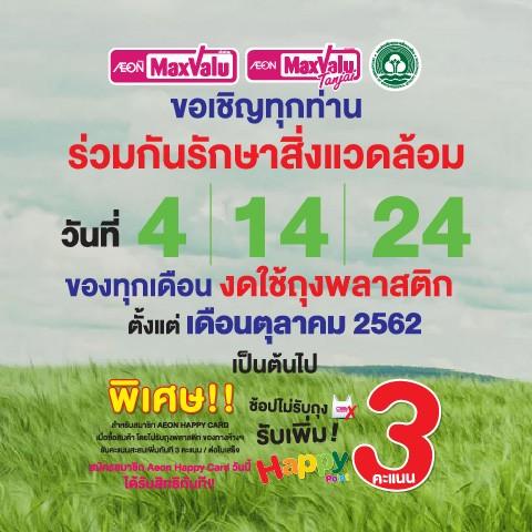 No Plastic Bag 4-14-24