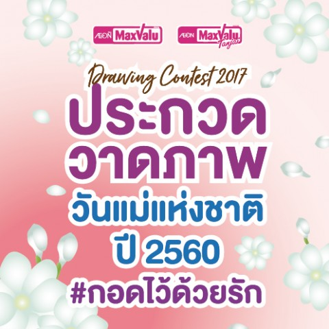Mother Day 2017 Drawing Contest