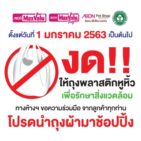 1 JAN 20 No Plastic Bag