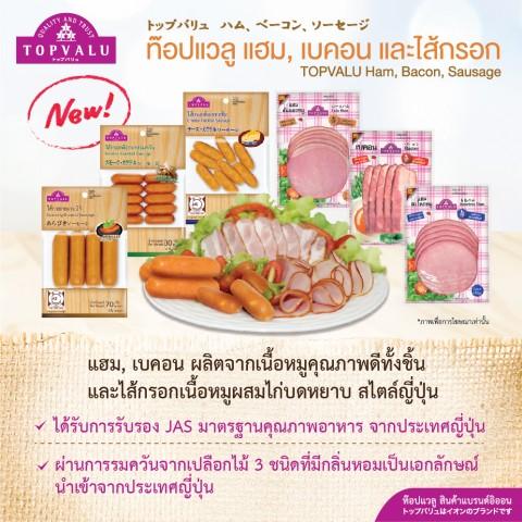 TOPVALU ham & sausage