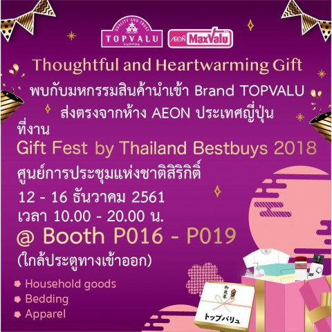 Gift Fest by Thailand Bestbuys 2018