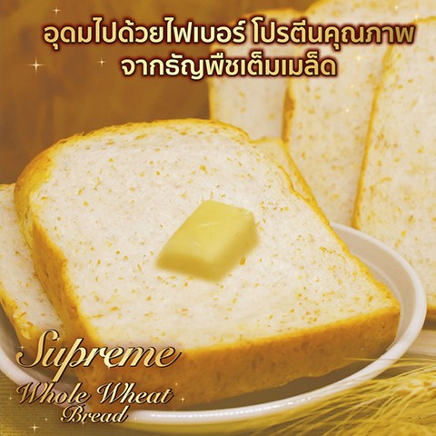 Supreme Whole Wheat